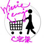 Winnie Leung's 私密架 - 事先張揚篇