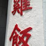 新加坡海南鷄飯 la~