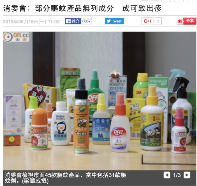消委會驅蚊產品報告